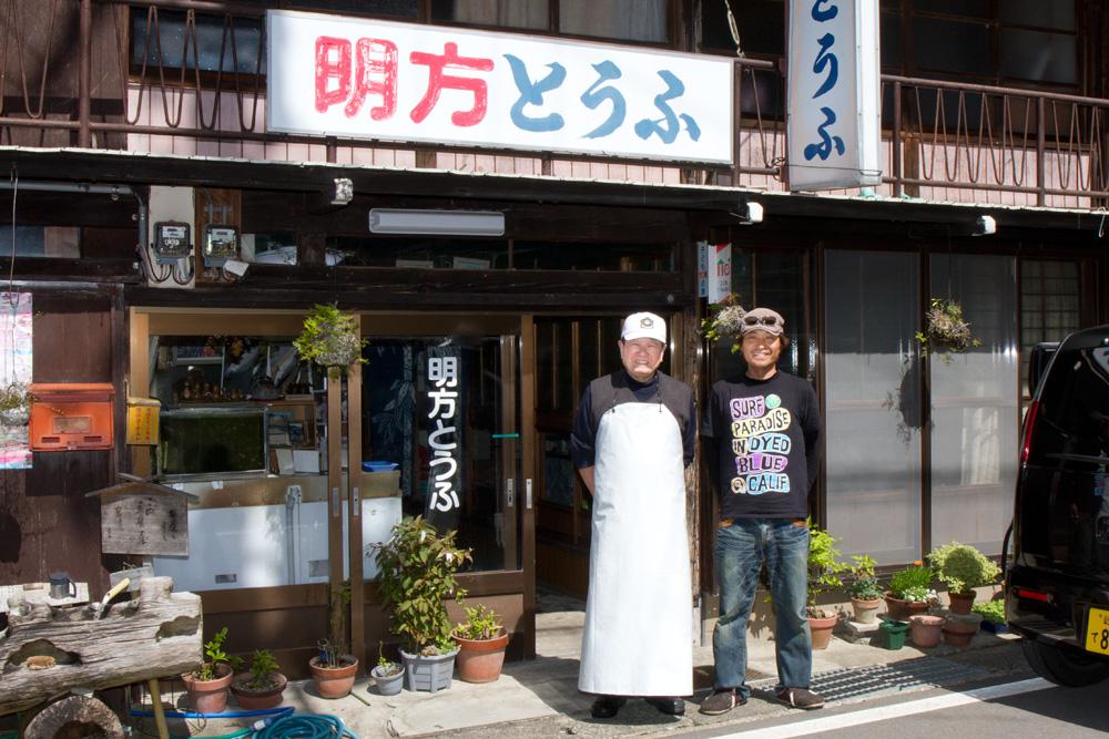下広豆腐店前にて
