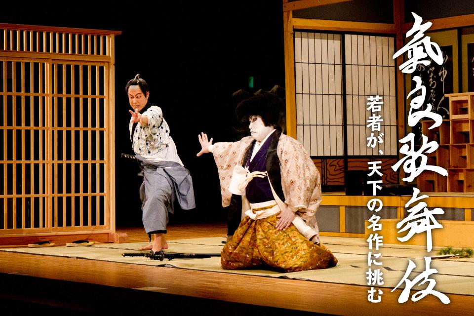 気良歌舞伎、若者が、天下の名作に挑む